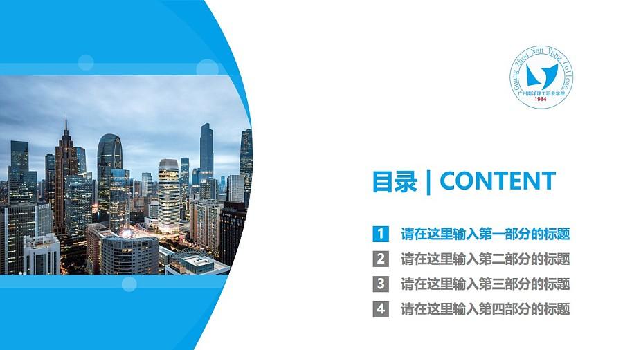 广州南洋理工职业学院PPT模板下载_幻灯片预览图3
