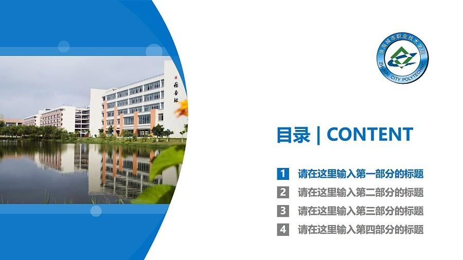 珠海城市职业技术学院PPT模板下载_幻灯片预览图3