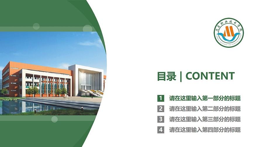 茂名職業技術學院PPT模板下載_幻燈片預覽圖3
