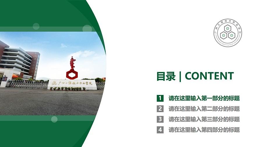 广州工程技术职业学院PPT模板下载_幻灯片预览图3