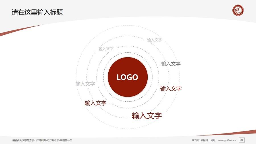 聊城大学PPT模板下载_幻灯片预览图27
