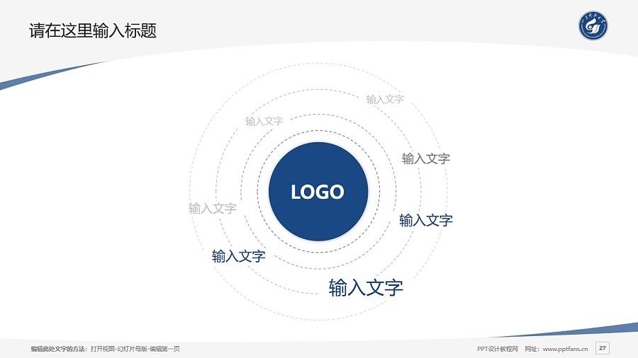 山东科技大学PPT模板下载_幻灯片预览图27