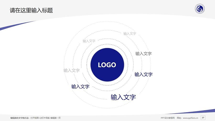 山东理工大学PPT模板下载_幻灯片预览图27