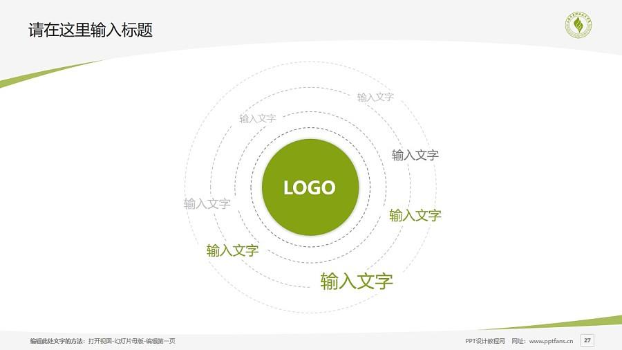 上海济光职业技术学院PPT模板下载_幻灯片预览图27