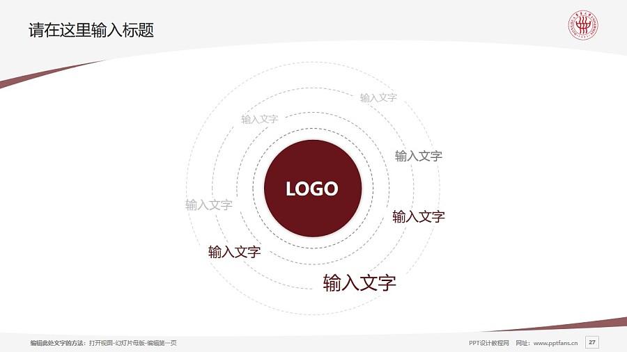 华东理工大学PPT模板下载_幻灯片预览图27