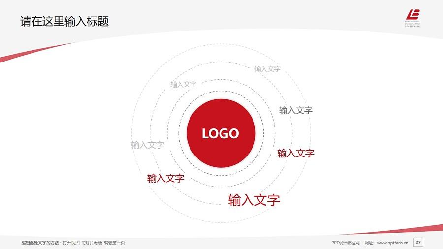 北京劳动保障职业学院PPT模板下载_幻灯片预览图27
