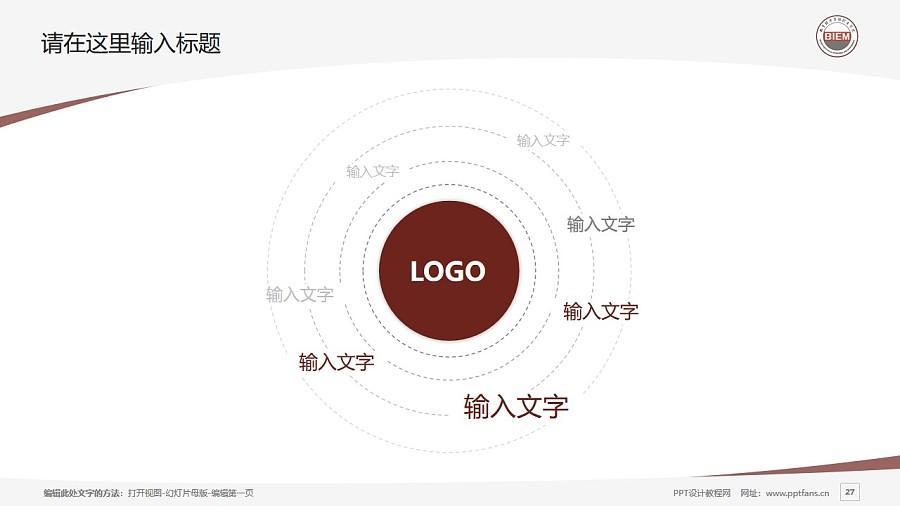 北京经济管理职业学院PPT模板下载_幻灯片预览图27
