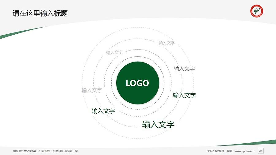 广州大学PPT模板下载_幻灯片预览图27