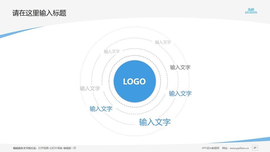 北京汇佳职业学院PPT模板下载_幻灯片预览图27