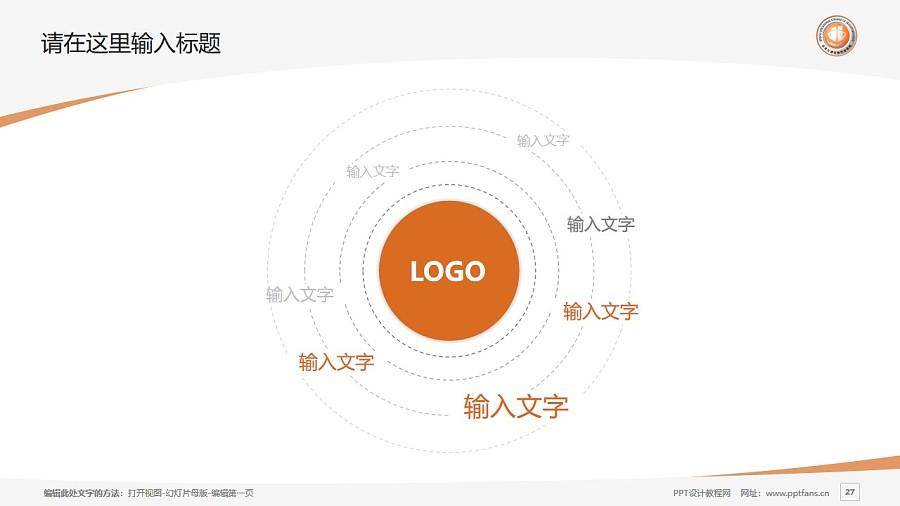 北京交通运输职业学院PPT模板下载_幻灯片预览图27