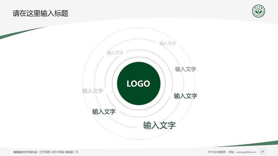 中山大学PPT模板下载_幻灯片预览图27