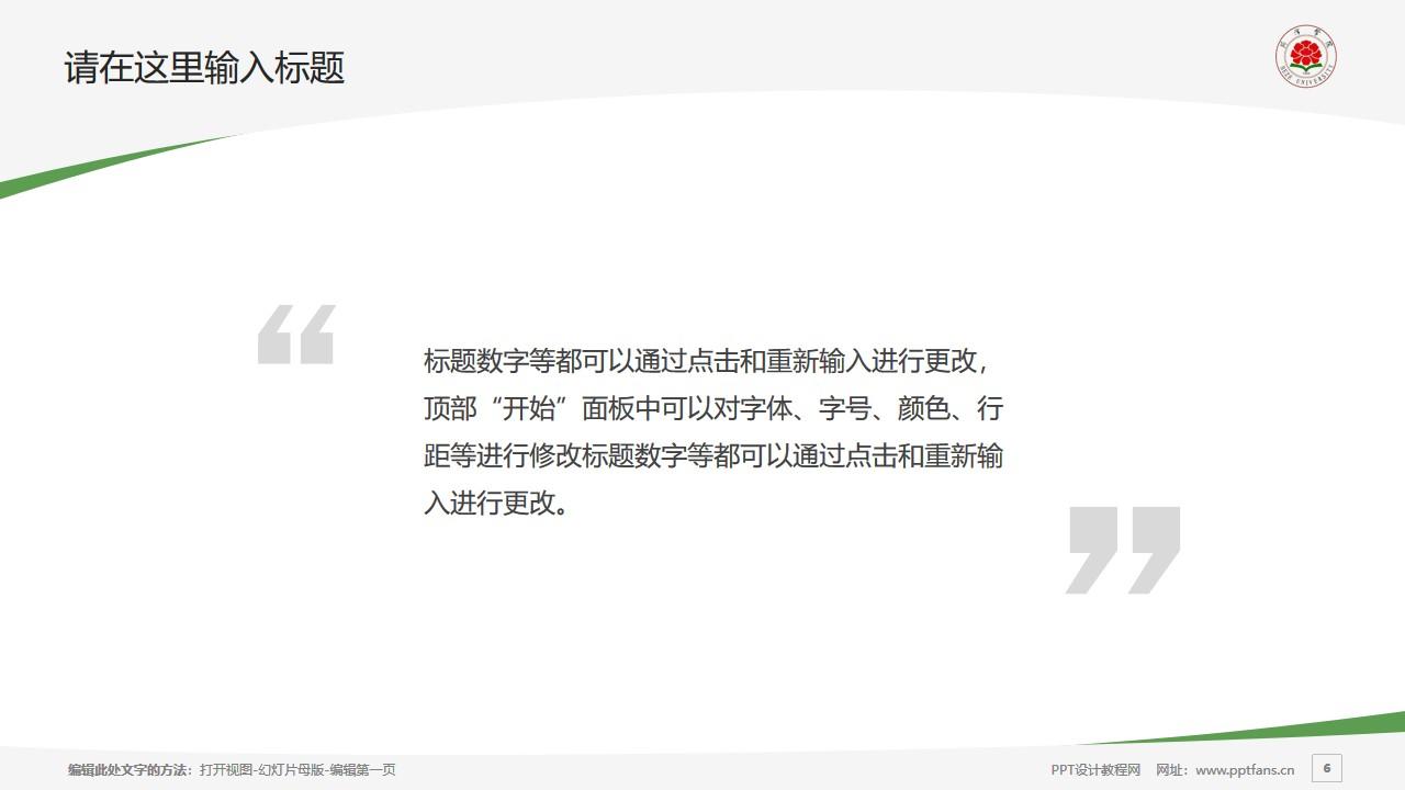 菏泽学院PPT模板下载_幻灯片预览图6
