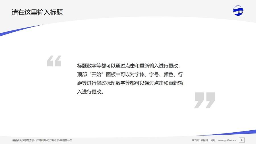 青岛大学PPT模板下载_幻灯片预览图6
