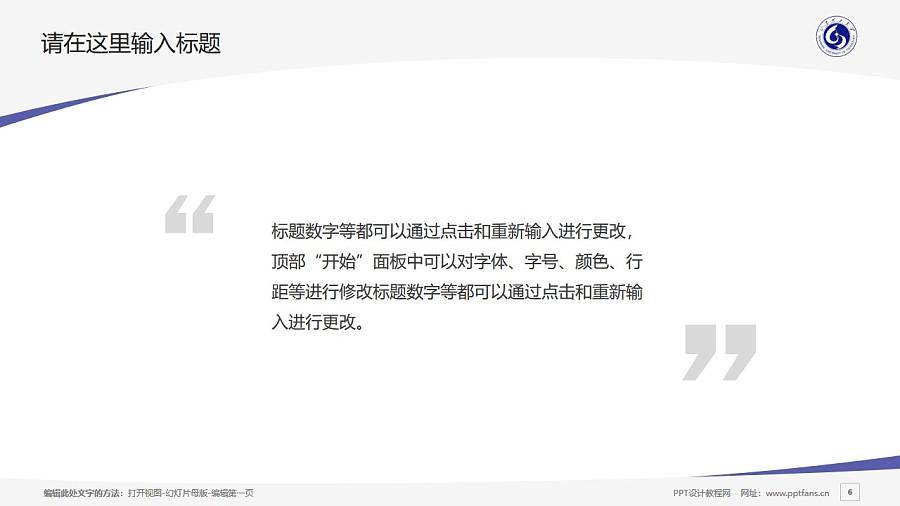 山东理工大学PPT模板下载_幻灯片预览图6