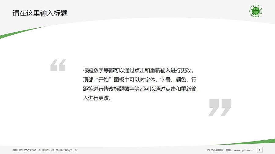 上海农林职业技术学院PPT模板下载_幻灯片预览图6