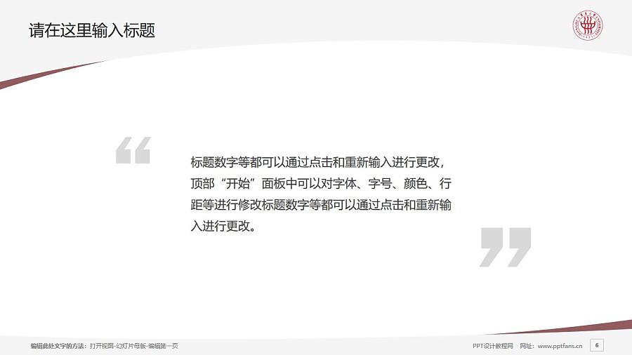 东华大学PPT模板下载_幻灯片预览图6