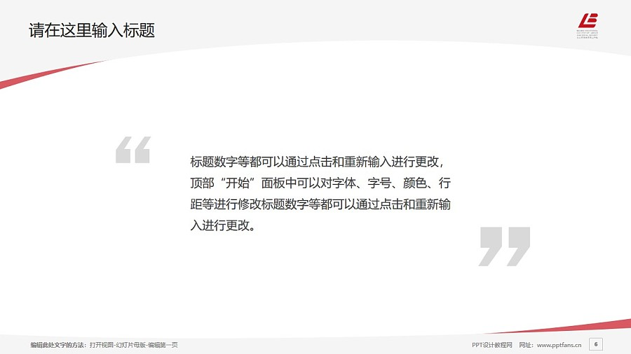 北京劳动保障职业学院PPT模板下载_幻灯片预览图6