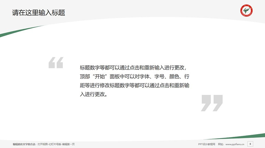 广州大学PPT模板下载_幻灯片预览图6