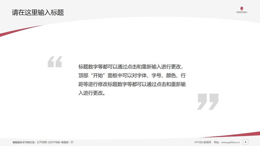 北京戏曲艺术职业学院PPT模板下载_幻灯片预览图6
