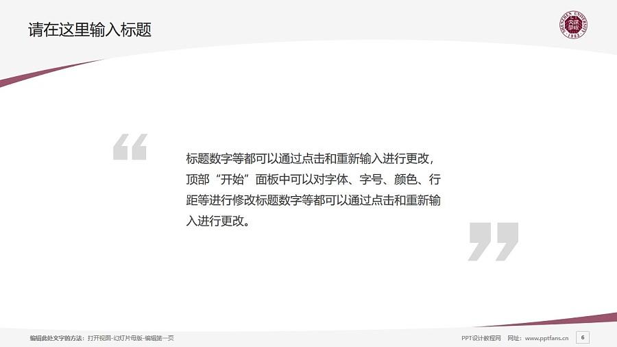 深圳大学PPT模板下载_幻灯片预览图6