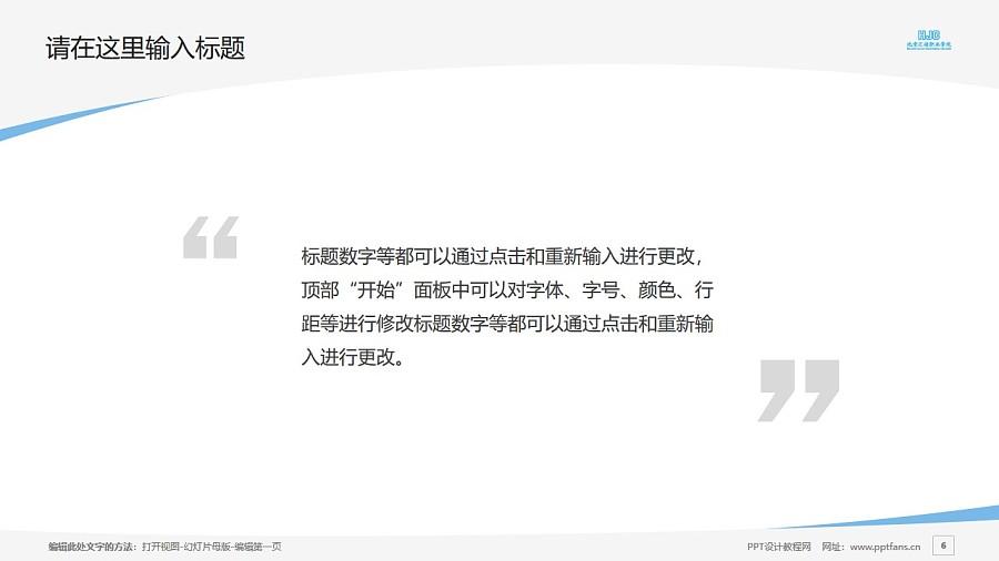 北京汇佳职业学院PPT模板下载_幻灯片预览图6