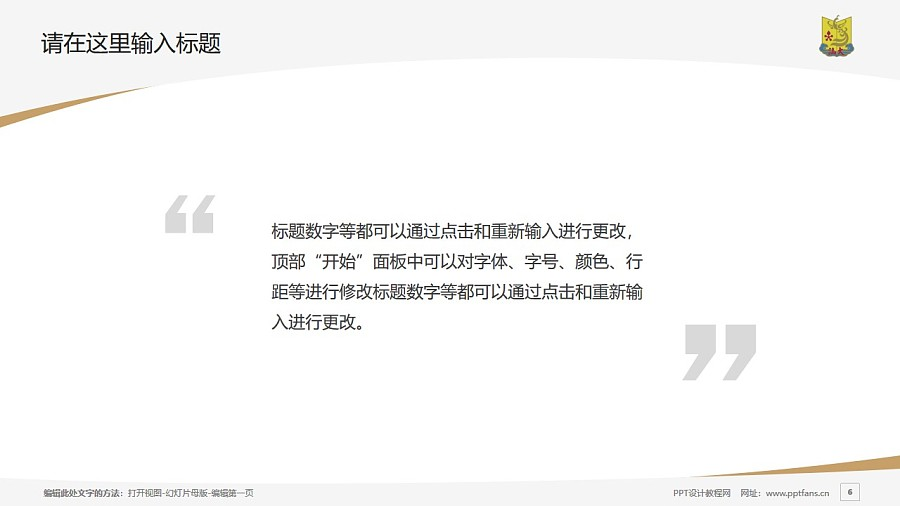 汕头大学PPT模板下载_幻灯片预览图6