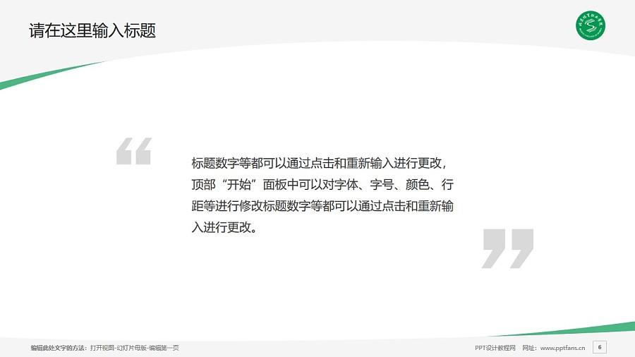 北京京北职业技术学院PPT模板下载_幻灯片预览图6
