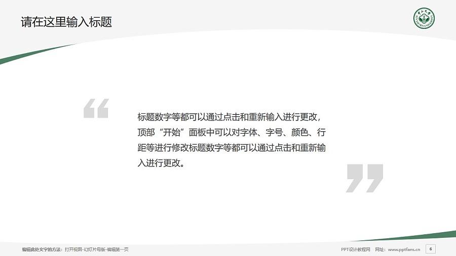 中山大学PPT模板下载_幻灯片预览图6