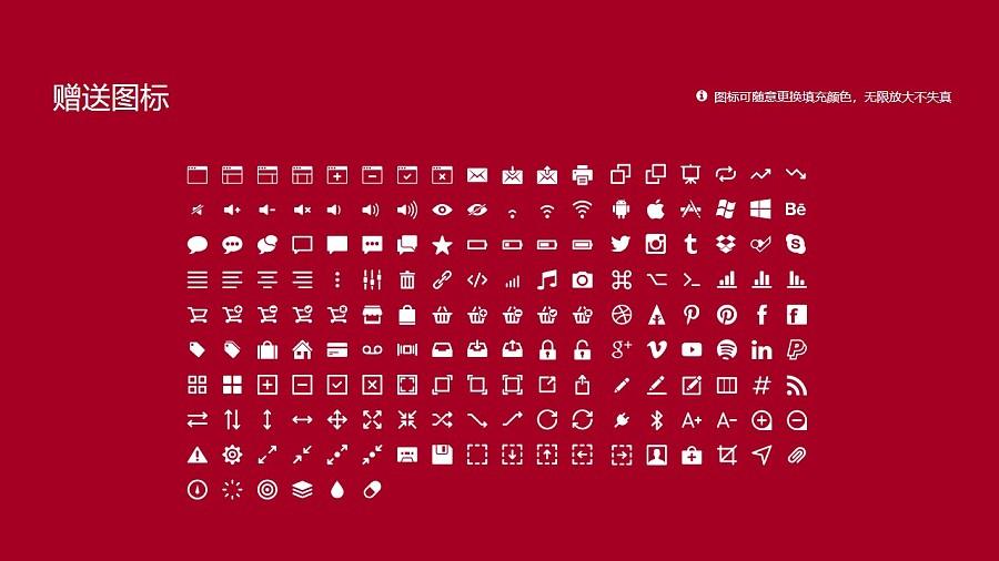 山东大学PPT模板下载_幻灯片预览图33