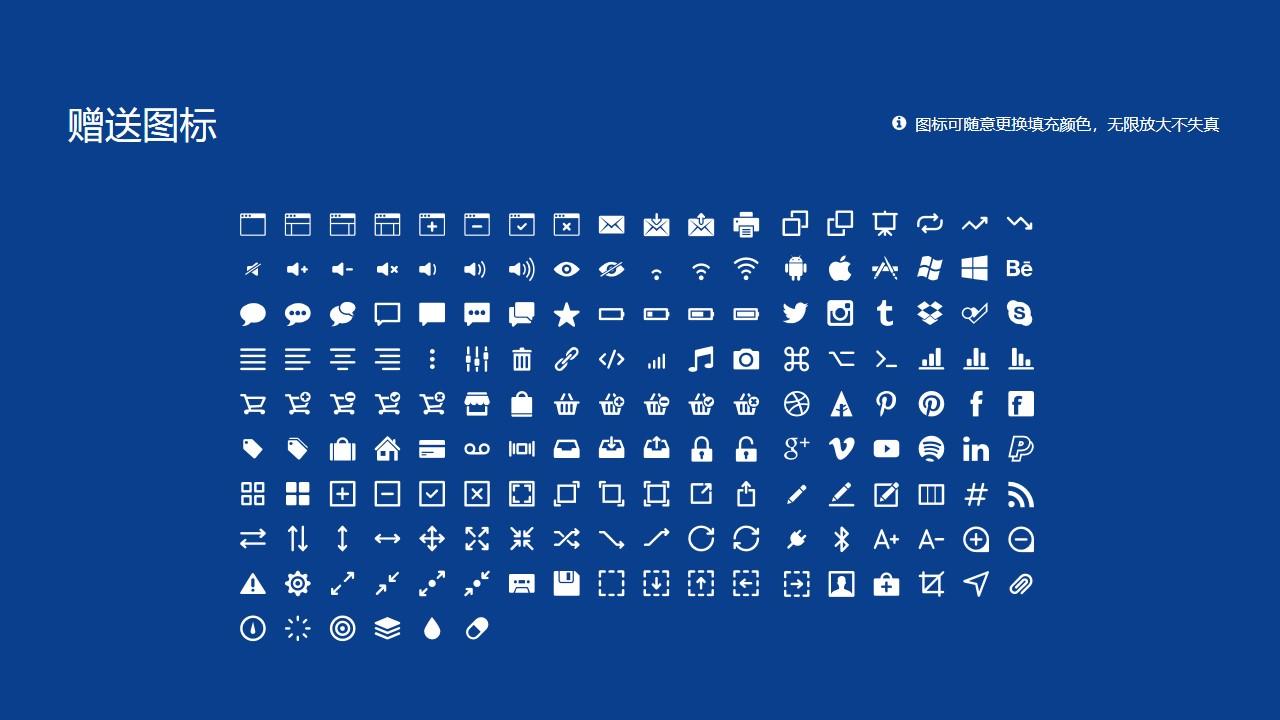上海中侨职业技术学院PPT模板下载_幻灯片预览图33