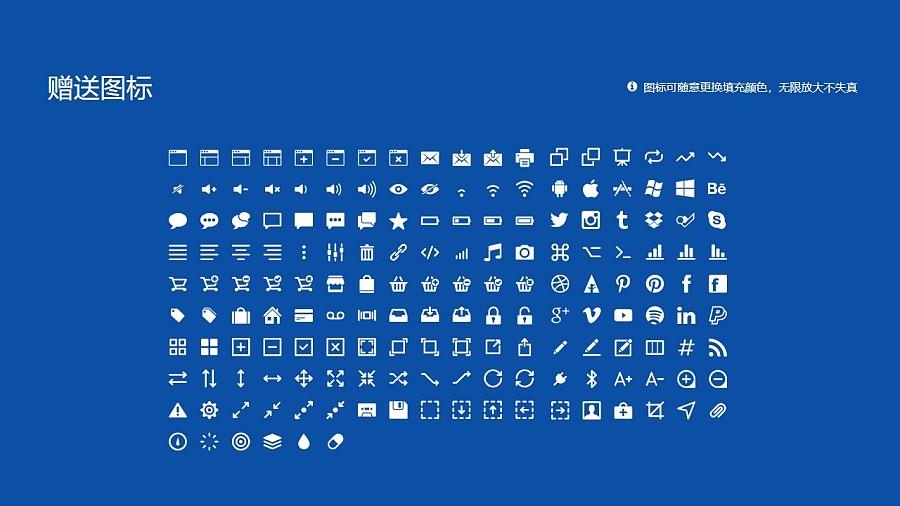 上海思博职业技术学院PPT模板下载_幻灯片预览图33