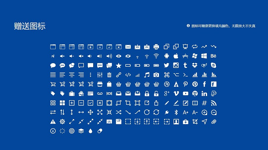广州松田职业学院PPT模板下载_幻灯片预览图33