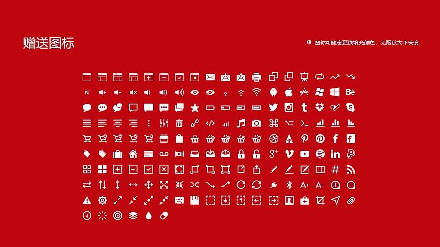 上海电力学院PPT模板下载_幻灯片预览图33