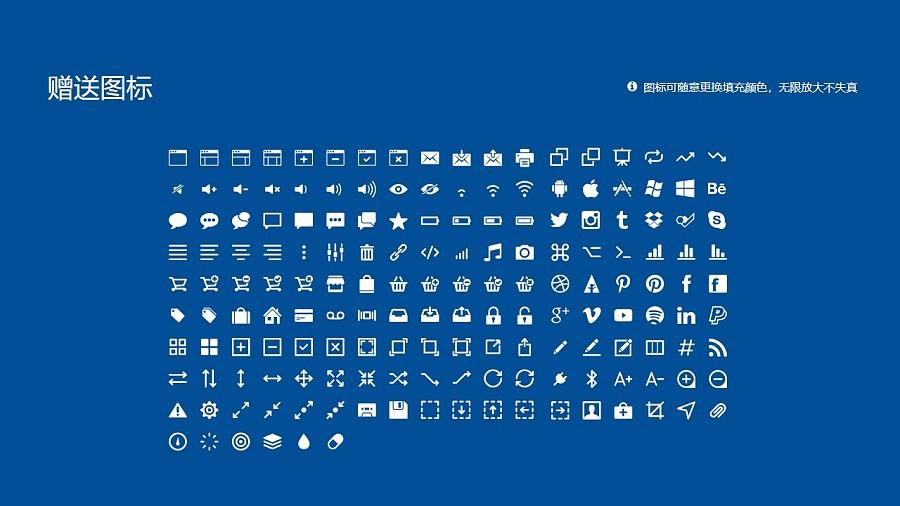 上海工程技术大学PPT模板下载_幻灯片预览图33