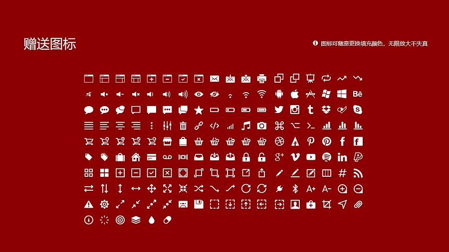 上海中医药大学PPT模板下载_幻灯片预览图33
