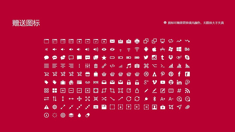 华东师范大学PPT模板下载_幻灯片预览图33