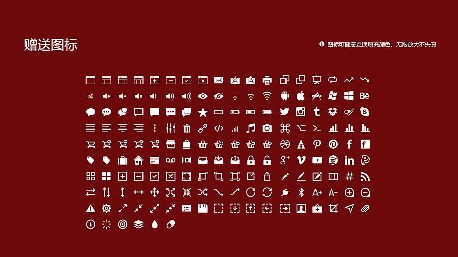 上海交通大学PPT模板下载_幻灯片预览图33