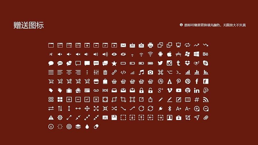 中国社会科学院大学PPT模板下载_幻灯片预览图33