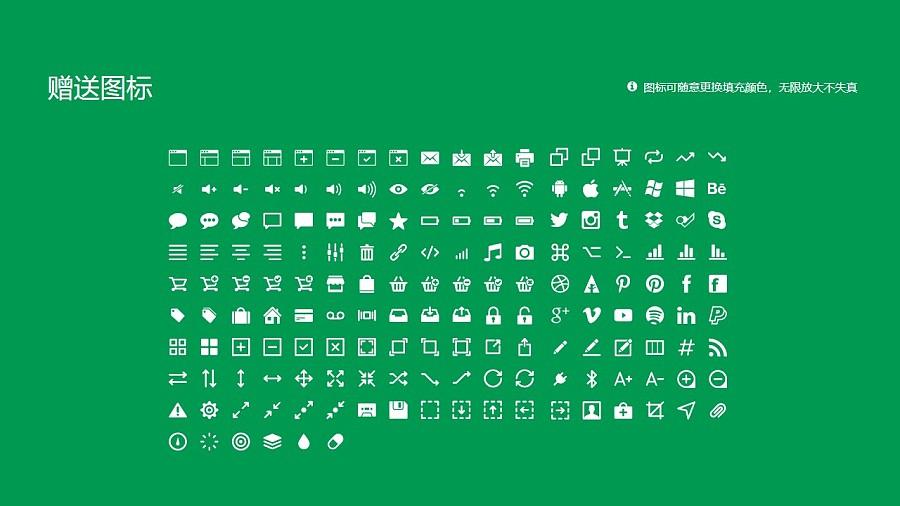 北京京北职业技术学院PPT模板下载_幻灯片预览图33