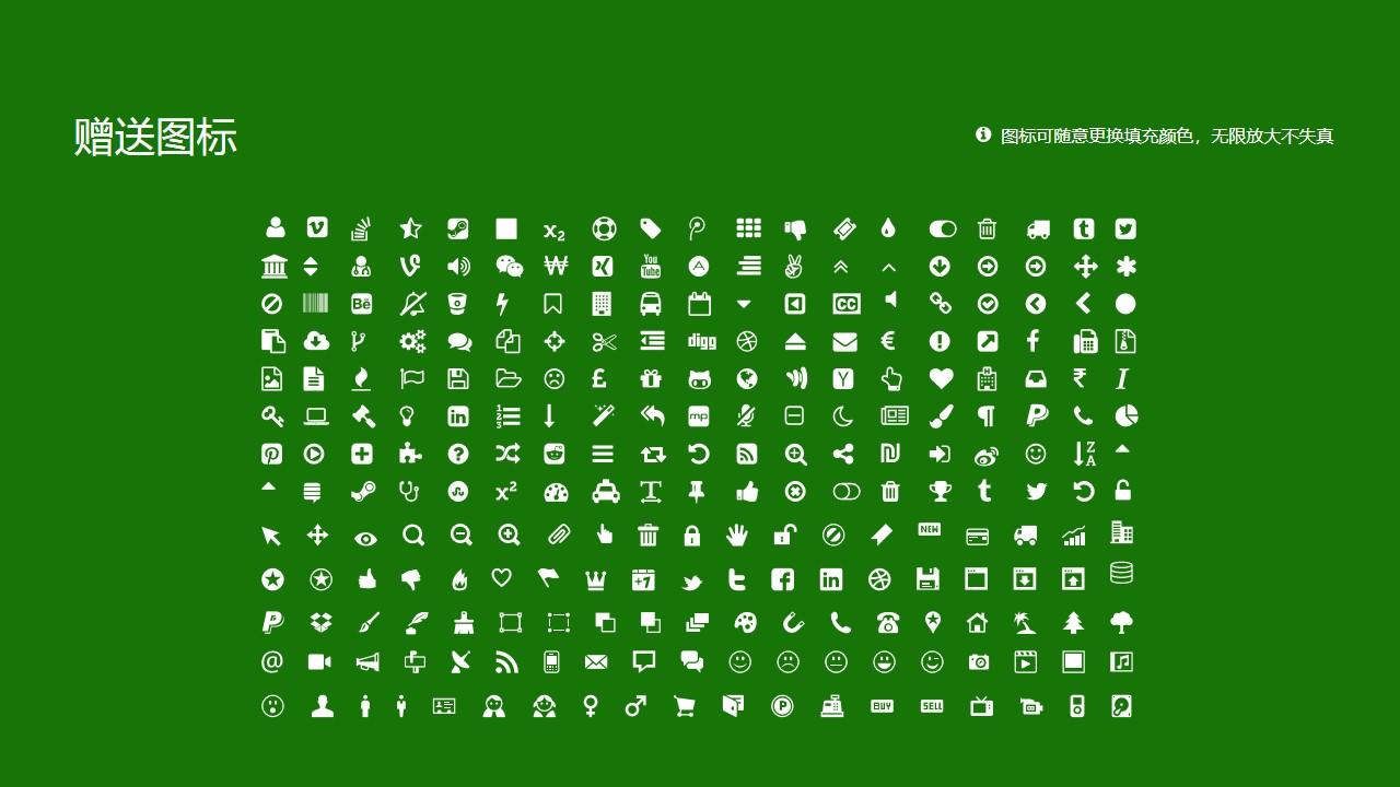 菏泽学院PPT模板下载_幻灯片预览图36