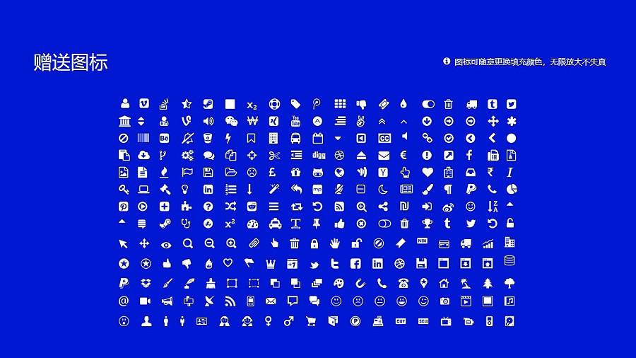 青岛大学PPT模板下载_幻灯片预览图36