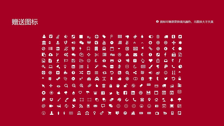 山东大学PPT模板下载_幻灯片预览图36