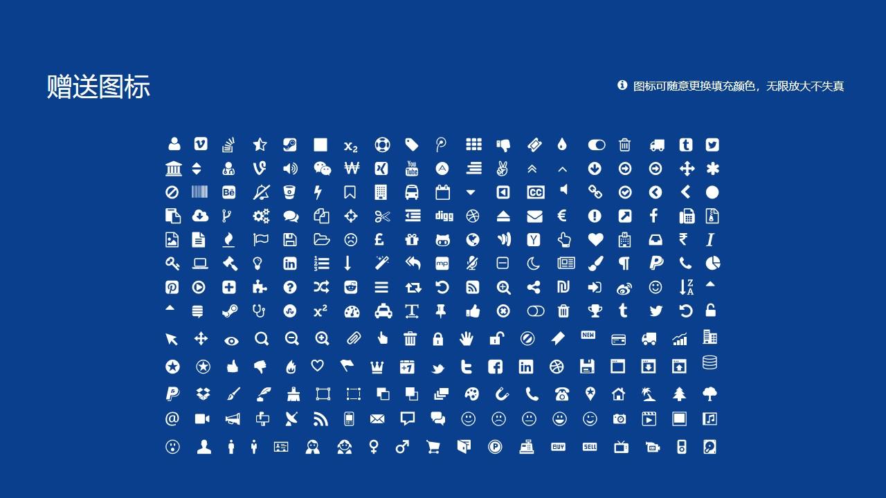 上海中侨职业技术学院PPT模板下载_幻灯片预览图36