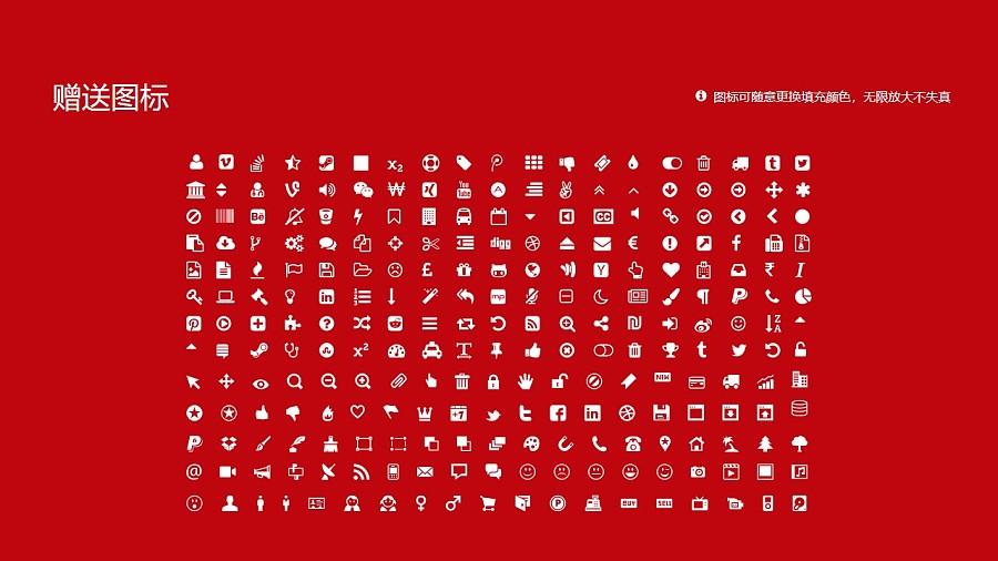 上海电力学院PPT模板下载_幻灯片预览图36