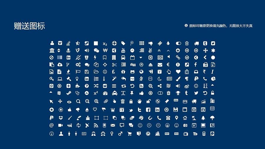 上海海事大学PPT模板下载_幻灯片预览图36