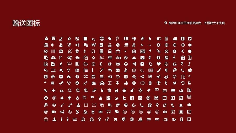 上海交通大学PPT模板下载_幻灯片预览图36