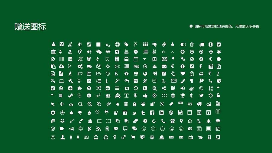 广州大学PPT模板下载_幻灯片预览图36