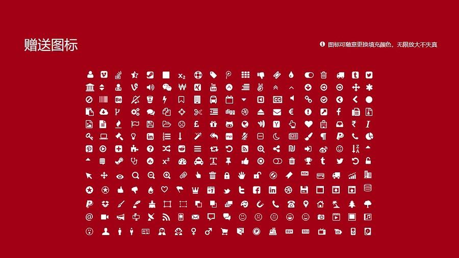 北京戏曲艺术职业学院PPT模板下载_幻灯片预览图36