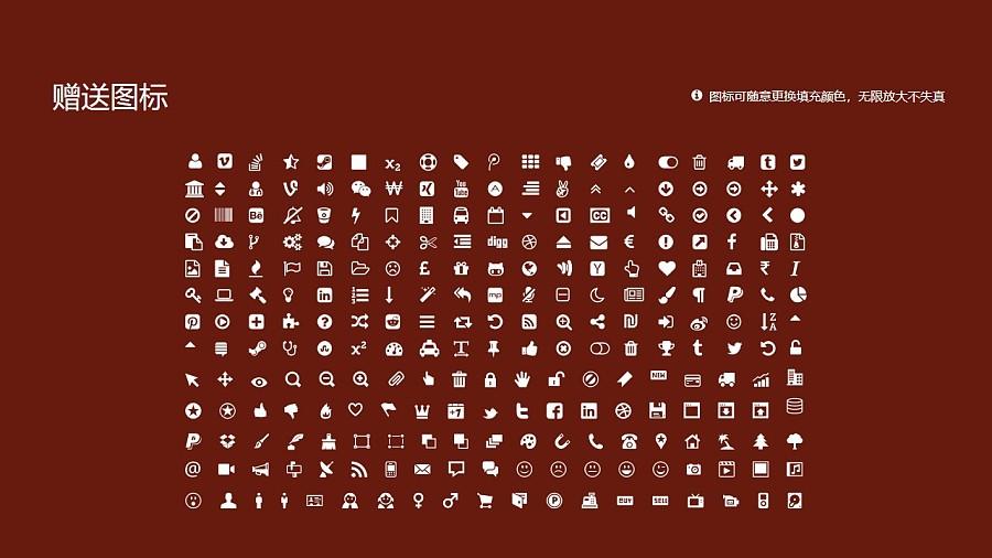 中国社会科学院大学PPT模板下载_幻灯片预览图36