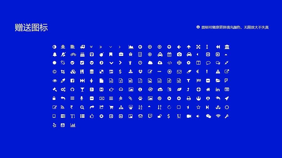 青岛大学PPT模板下载_幻灯片预览图35